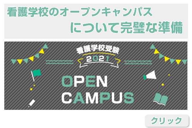 看護学校受験お役立ち情報のオープンキャンパスのコツ