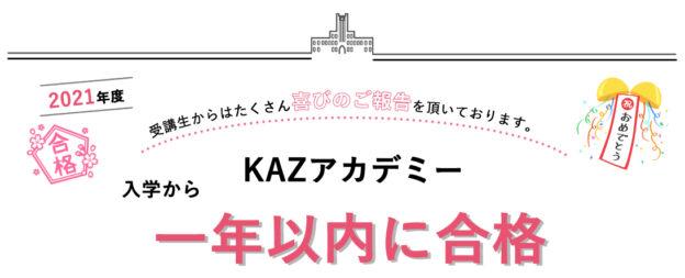 kazアカデミー合格実績