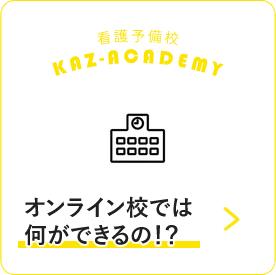 看護予備校KAZアカデミー【オンライン校】で「できること」「学べること」は何!?
