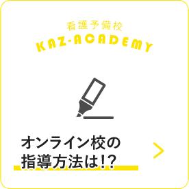 看護予備校KAZアカデミー【オンライン校】の指導方法について