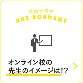 看護予備校KAZアカデミー【オンライン校】の先生について