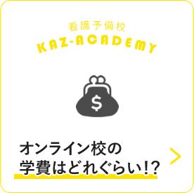 看護予備校KAZアカデミー【オンライン校】の学費について