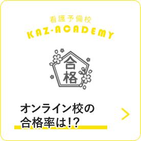 看護予備校KAZアカデミー【オンライン校】の合格率について