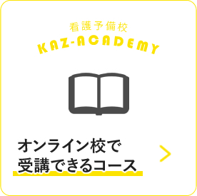 看護予備校KAZアカデミー【オンライン校】のコース案内