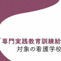 京都府の「専門実践教育訓練給付金」対象の看護学校一覧紹介の画像