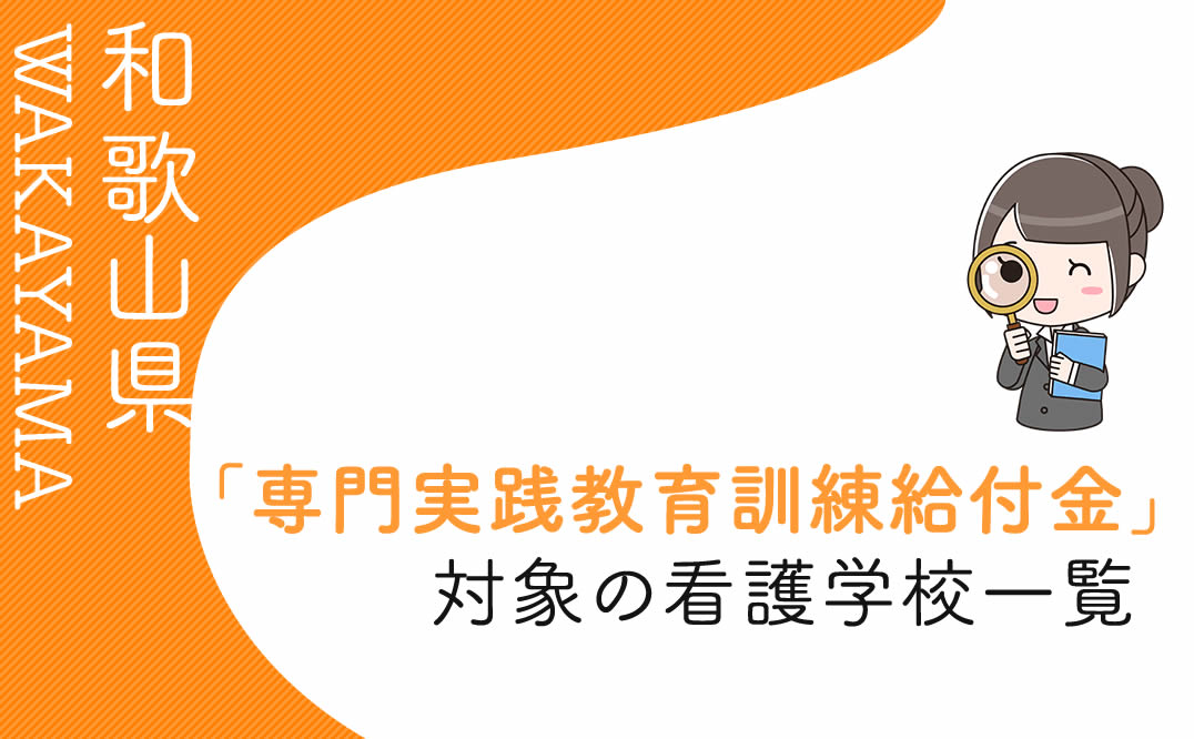 和歌山県の「専門実践教育訓練給付金」対象の看護学校一覧の画像