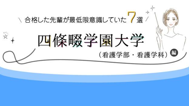 四條畷大学(看護学部)に合格した先輩が最低限意識していた7選の画像
