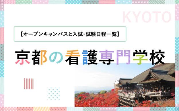京都の看護専門学校の【オープンキャンパスと入試・試験日程一覧】