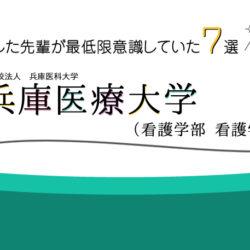 兵庫医療大学(看護学部 看護学科)に合格した先輩が最低限意識していた7選の画像