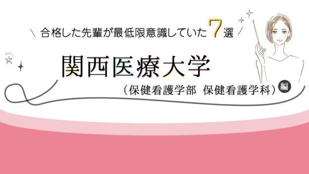 関西医療大学(保健看護学部 保健看護学科)に合格した先輩が最低限意識していた7選の画像