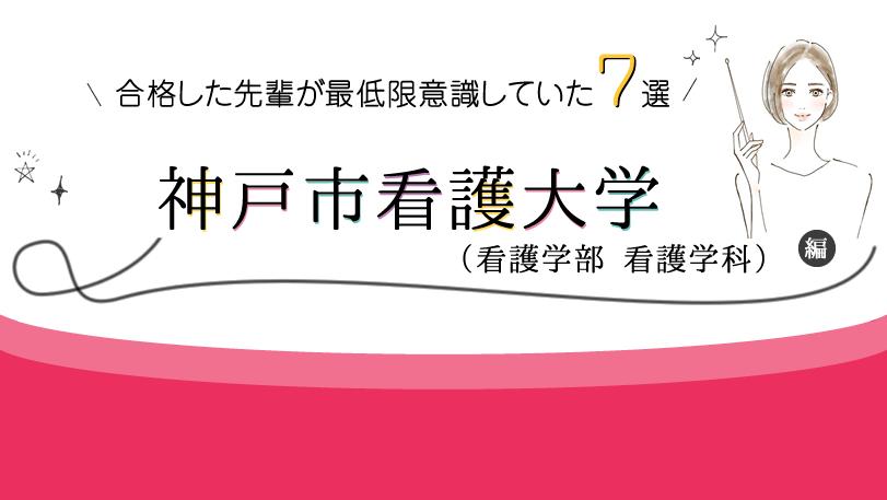 神戸市看護大学(看護学部)に合格した先輩が最低限意識していた7選の画像
