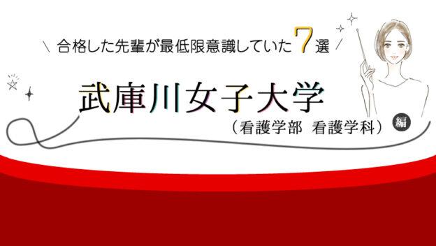 武庫川女子大学(看護学部 看護学科)に合格した先輩が最低限意識していた7選の画像