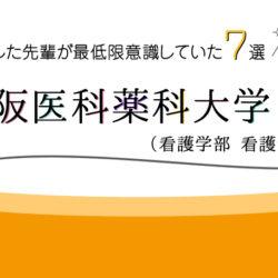大阪医科薬科大学(看護学部 看護学科)に合格した先輩が最低限意識していた7選の画像