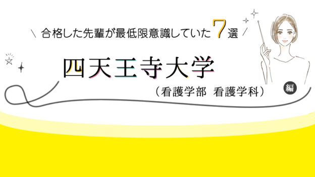 四天王寺大学(看護学部 看護学科)に合格した先輩が最低限意識していた7選の画像