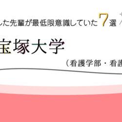 宝塚大学(看護学部 看護学科)に合格した先輩が最低限意識していた7選の画像