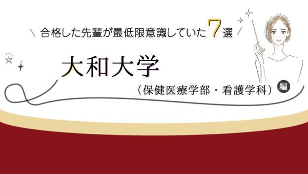 大和大学(保健医療学部 看護学科)に合格した先輩が最低限意識していた7選の画像