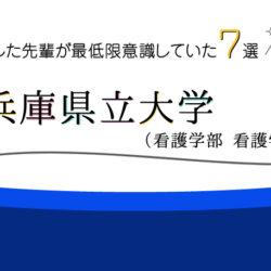 兵庫県立大学(看護学部)に合格した先輩が最低限意識していた7選の画像