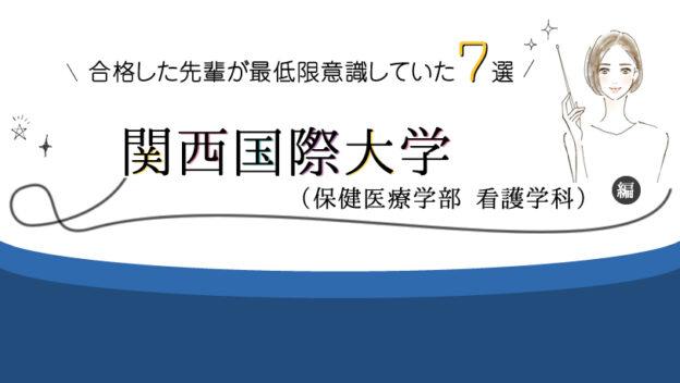 関西国際大学(保健医療学部 看護学科)に合格した先輩が最低限意識していた7選の画像