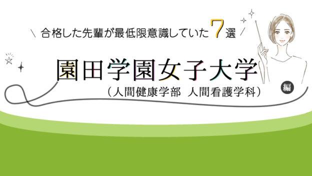 園田学園女子大学(人間健康学部 人間看護学科)に合格した先輩が最低限意識していた7選の画像