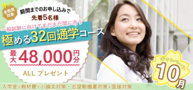 看護予備校の大阪KAZアカデミーの受験生応援キャンペーンの32回通学コースの説明画像